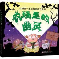 限时抢购―我的本冒险图画书系列 农场里的幽灵(精装绘本) 9787531573463 辽宁少年儿童出版社 艾莉丝・多兰