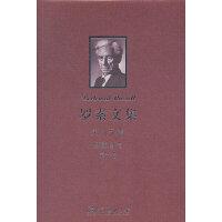 罗素文集 第13卷:罗素自传 第一卷(1872-1914)