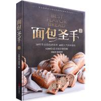 面包圣手II