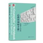 心理咨询师手册:发展个人方法(第二版)