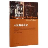 【TH】中医翻译研究 高晓薇,赵玉闪 河北大学出版社 9787566607652