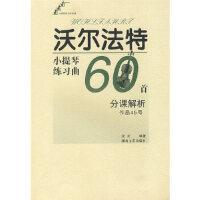 【二手旧书8成新】沃尔法特小提琴练习曲60首作品45号:分课解析 梁�D 9787540423438 湖南文艺出版社