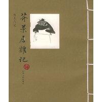 【正版现货】芥末居杂记 黄永玉 著 江苏人民出版社 9787214039057