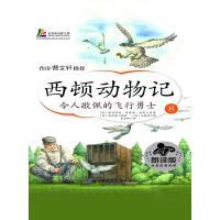西顿动物记8令人敬佩的飞行勇士(电子书)