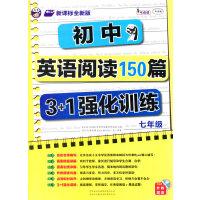 初中英语阅读150篇3+1强化训练(七年级)