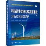 科技进步促进污染减排系统分析及其绩效评估