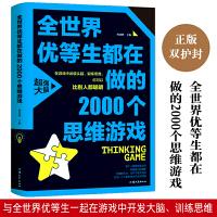 全世界优等生都在做的2000个思维游戏 中小学生脑力智力开发百科全书 青少年四五六年级初中 逻辑思维