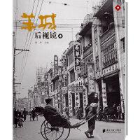 【二手旧书8成新】羊城后视镜4 杨柳 9787806529676 广东南方日报出版社