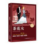 茶花女(语文新课标必读丛书)