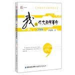 我的作文教学革命:答疑版(管建刚作文教学系列)(梦山书系)