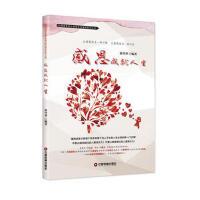 全新正版 感恩成就人生 徐望华 中国财富出版社 9787504737038缘为书来图书专营店