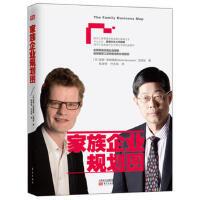 家族企业规划图 范博宏,(美)莫顿・班纳德森 东方出版社