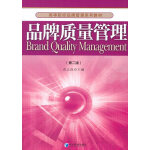 品牌质量管理(第二版)(高等院校品牌管理系列教材)