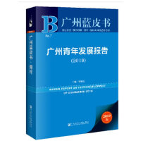 广州蓝皮书:广州青年发展报告(2019)