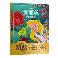 迪士尼国际金奖动画电影故事・爱丽丝梦游仙境