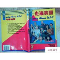 【二手旧书8成新】走遍美国(2):Zou bian Meiguo