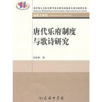 唐代乐府制度与歌诗研究