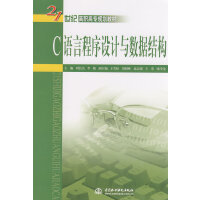 C 语言程序设计与数据结构 (21世纪高职高专规划教材)