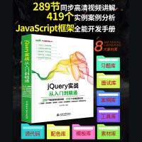 jQuery实战从入门到精通 web前端开发网页设计丛书