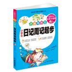 小学生日记周记起步 开始写作文 黄冈作文升级版