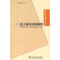 语言使用中的推理
