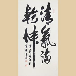 《精气神》叶茂青  中国书法学会理事 研道书学会顾问 台湾著名书法家