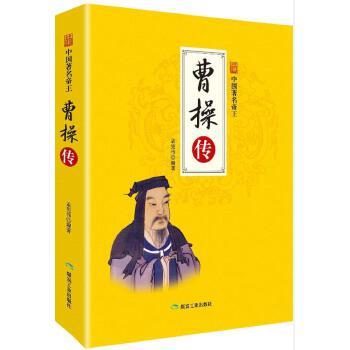 《中国著名帝王——曹操传》 当当自营图书 历代帝王传记 中国历史国学名著
