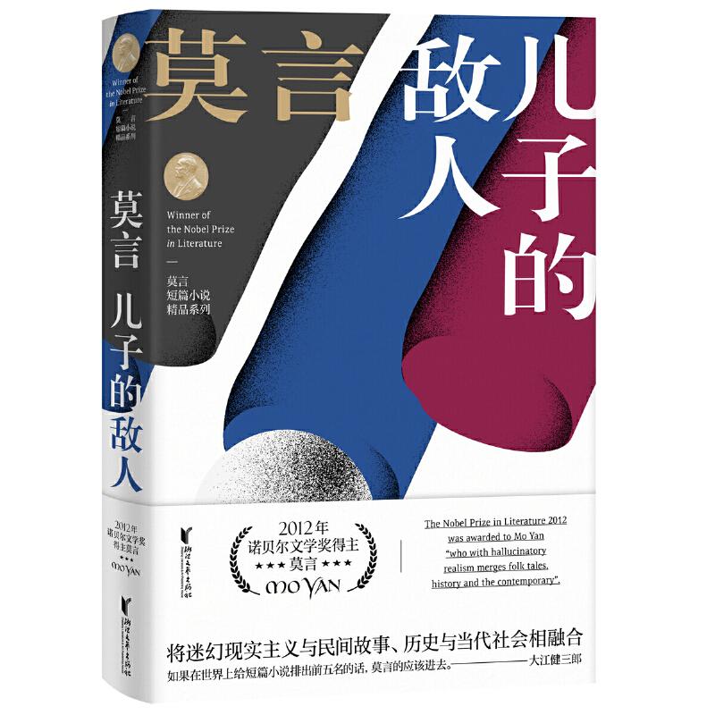 """儿子的敌人(莫言短篇小说精品系列) 中国首位诺贝尔文学奖得主,被大江健三郎誉为""""世界前五名""""的短篇小说,全新小开本、精装设计,本书收录莫言创作的短篇小说十二篇,莫言师从蒲松龄,像马尔克斯、福克纳一样创建了自己的文学王国"""