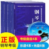 社会艺术水平音乐考级钢琴考级曲目 DVD光盘+乐谱 四川省钢琴考级教材曲目艺术水平考试