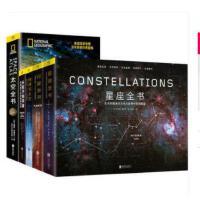 宇宙书籍儿童天文科普全5册 太空全书+星座全书+行星全书+从粒子到宇宙+地球与太空 果核宇宙星空行星NASA摄影集天体观