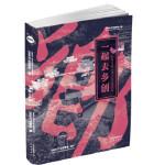 一起去乡创 SMART度假产业冒险平台 北京出版社【放心购】