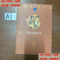 【二手旧书9成新】中国头饰文化 /管彦波 内蒙古大学出版社