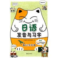 日语发音与习字(随书赠送多媒体学习软件)