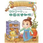 我的第一本中国历史知识小百科