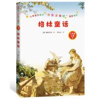 """格林童话(小学语文教材""""快乐读书吧""""推荐书目)"""