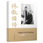 林徽因传 中国传记文学学会优秀作品