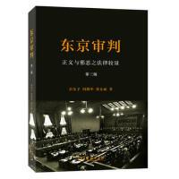 全新正品东京审判:正义与邪恶之法律较量(第三版) 余先予,何勤华,蔡东丽 商务印书馆 9787100113700 缘为