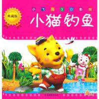 小飞马3D影院 典藏版――小猫钓鱼 李唐文化 吉林摄影出版社