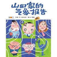 山田家的气象报告 [日]长谷川义史,李瑾伦 河北教育出版社