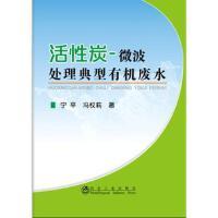 活性炭-微波处理典型有机废水 宁平,冯权莉 冶金工业出版社