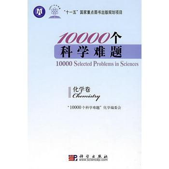"""10000个科学难题  化学卷 """"10000个科学难题""""化学编委会 科学出版社 【正版书籍 闪电发货 新华书店】"""