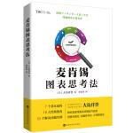 麦肯锡图表思考法 教你迅速掌握麦肯锡解决问题的秘密武器,将思维可视化、问题简单化、方案精准化 企业管理书籍