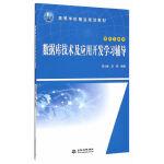 数据库技术及应用开发学习辅导(21世纪高等学校精品规划教材)