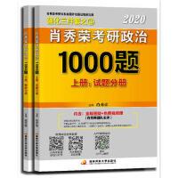 [包邮]肖秀荣2020考研政治1000题(上册:试题,下册:解析)