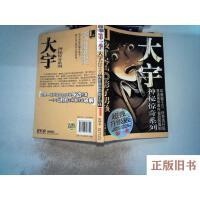 【二手旧书8成新】大宇神秘惊奇系列(第1季)夜半琴声・影子男孩(1)(超强升级版)