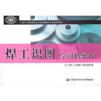 焊工识图(学习指导书)