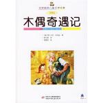 世界儿童文学名著 全译本:木偶奇遇记 [意] 科洛迪(Collodi C.),徐力源 中国少年儿童出版社