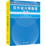 全国计算机技术与软件专业技术资格(水平)考试指定用书软件设计师教程(第4版)
