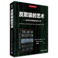 反欺骗的艺术――世界传奇黑客的经历分享(安全技术经典译丛)