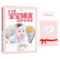 0-3岁宝宝辅食添加全攻略